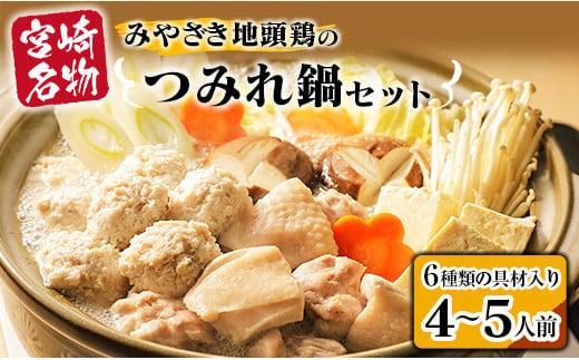 D40-20 ≪6種類の具材入り≫みやざき地頭鶏のつみれ鍋セット(4~5人前)