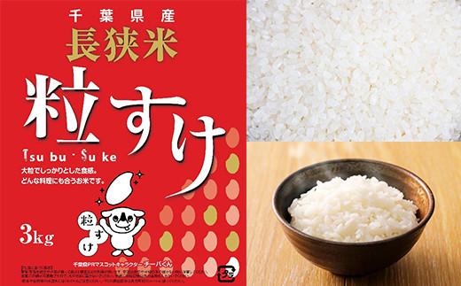 お魚、お肉、お寿司、丼ぶり、お弁当、おにぎりとどんなお料理にも合うお米です。
