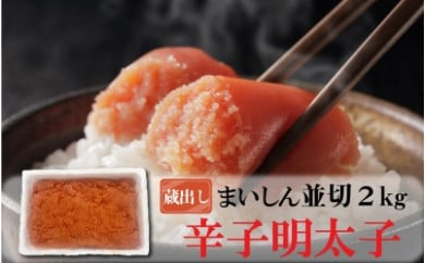 KG01-10 本場福岡!訳あり辛子明太子 ど~んと2㎏