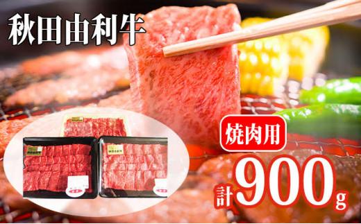 [№5685-1542]秋田由利牛 焼肉用900g(300g×3パック)(牛肉 切り落とし 人気 焼き肉 モモ カタ  小分け)