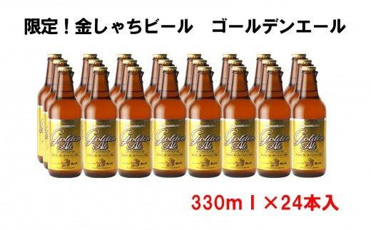 32-2_金しゃちビール 限定醸造ゴールデンエール 24本セット