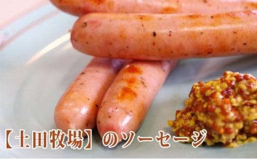 [№5685-1365]秋田の牧場のソーセージ「やきやきポーク6本(370g)」(豚肉 ソーセージ)