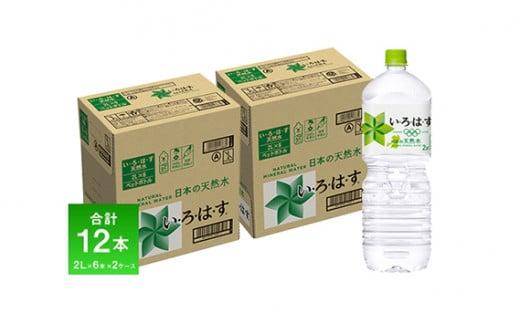 No.140 い・ろ・は・す(いろはす)阿蘇の天然水 2LPET×6本(2ケース) / お水 ミネラルウォーター ペットボトル 熊本県