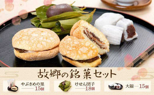 【B45031】郷里の銘菓セット