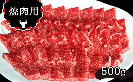 CR10 熊本県産 和牛 あか牛 焼肉用(500g)