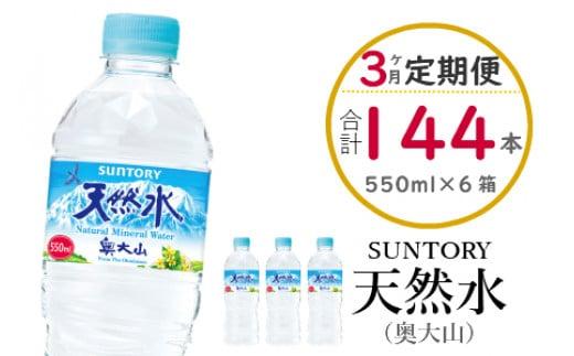 【定期便全3回】SUNTORY天然水(奥大山) 550ml 計144本 2箱×3ヶ月 ミネラルウォーター ペットボトル 軟水 送料無料 500ミリ+50 ml PET 0370