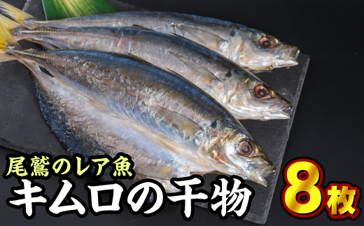 SE-9 キムロの干物 8枚