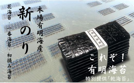 【ご予約開始】新のり(花海苔・一番海苔・初摘み海苔)100枚入り 有明海産 特別提供品