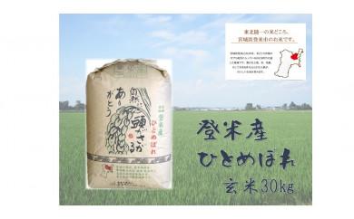 宮城県登米市産ひとめぼれ玄米 30㎏