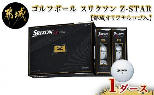 ゴルフボール スリクソン Z-STAR (都城オリジナルロゴ入)_AC-C702