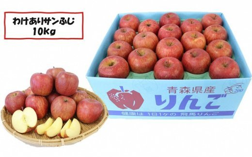 [№5228-0518]2月~3月下旬発送「わけあり」サンふじ 約10kg【弘前市産・青森りんご】