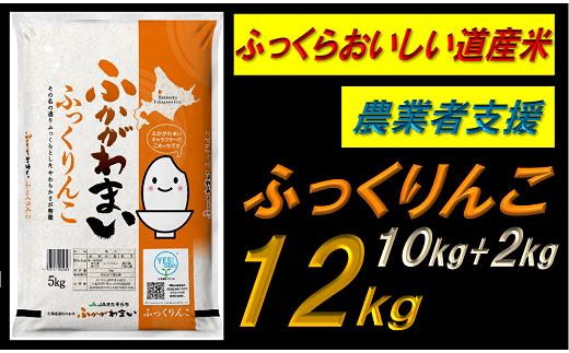 北海道深川産米「ふっくりんこ」(4月下旬発送)12kg(10kg+2kgセット)(緊急支援)