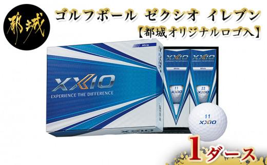 ゴルフボール ゼクシオ イレブン (都城オリジナルロゴ入)_AC-C701