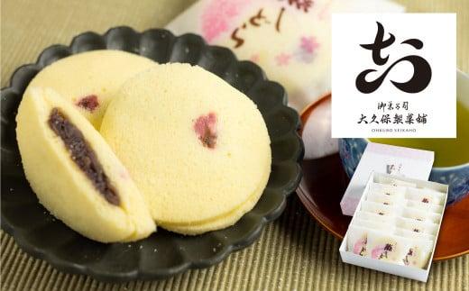 さくら蒸しどら どら焼き 15個入り 飛騨古川 大久保製菓舗 さくら ギフト 手土産