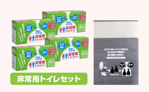 [020-b005]においバイバイ袋 非常用トイレセット LLサイズ 30枚(60回分)×4箱 計120枚