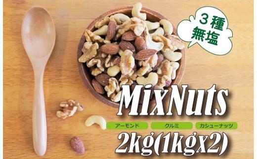 無塩のミックスナッツ3種 2㎏(1kg×2袋) H059-042