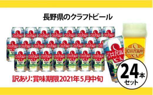 [№5865-0501]【ふるさと納税 訳あり】軽井沢高原 ビール 2020限定セッションIPA クラフトビール