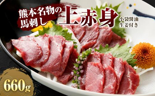 上赤身 660g 馬刺し 小袋醤油・生姜付き ブロック 馬肉 冷凍(17-1004)