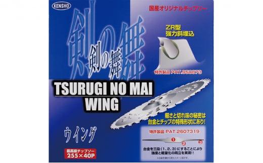 [№5698-0762]特殊形状で軽くて安全、切れ味抜群!!最高級チップソー 剣の舞ウイング