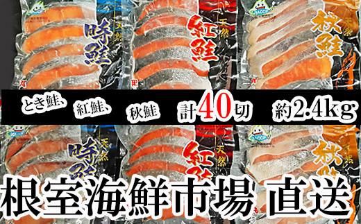 A-14001 紅鮭切身20切・時鮭切身10切・秋鮭切身10切(計40切、約2.4kg)