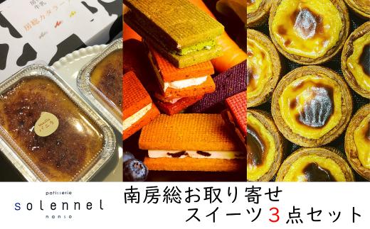 南房総お取り寄せスイーツ3点セット presented by solennel