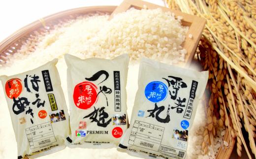 【先行予約 令和3年産 新米】米沢のお米食べ比べセット<秋お届け> つや姫・はえぬき・雪若丸 各2kg 計6kg