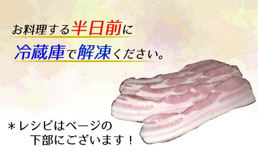スライスしたての豚バラベーコン。肉本来の旨味と香りが食欲をそそります!