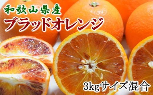 【希少・高級柑橘】国産濃厚ブラッドオレンジ「タロッコ種」3kg