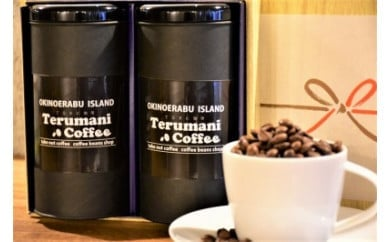 自家焙煎【てるまに珈琲】スペシャルブレンドコーヒー&珈琲花茶ギフトセット