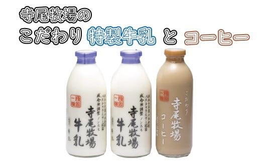 寺尾牧場のこだわり濃厚牛乳(ノンホモ牛乳)とコーヒー3本セット