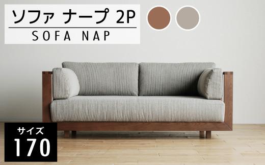 ナープ ソファ2P(170cm) TGR/CH・02-DH-1403