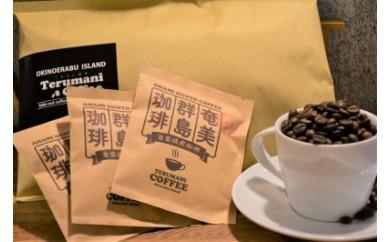 自家焙煎【てるまに珈琲】奄美群島コーヒードリップパック12g×10袋