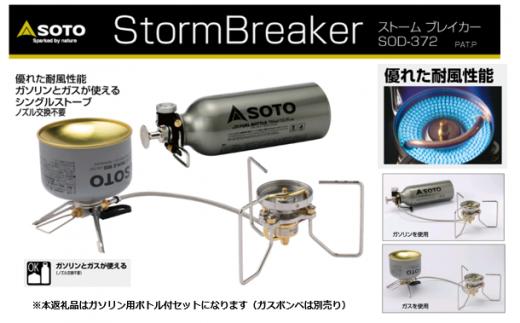【SOTO】ハイブリッドストーブ ストームブレイカーと燃料ボトルセット