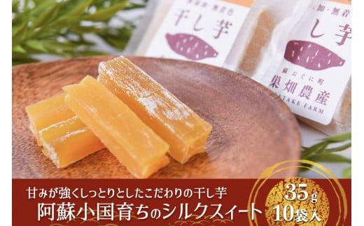 【ギフトにおすすめ】阿蘇小国育ちの干し芋(シルクスィート)35g入×10袋