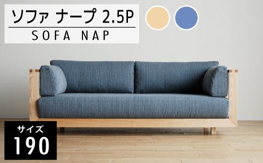 ナープ ソファ2.5P(190cm) TBU/TN・02-DI-1451