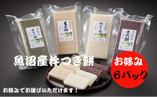 魚沼産杵つき餅 お好み6パック 3キロ