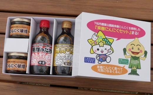 No.070 来巻産にんにくを使用した「焼肉のたれ・にんにく味噌」セット / 加工品 タレ みそ 山口県 特産品