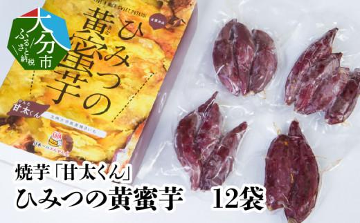 【F02009】 焼芋「甘太くん」ひみつの黄蜜芋 12袋