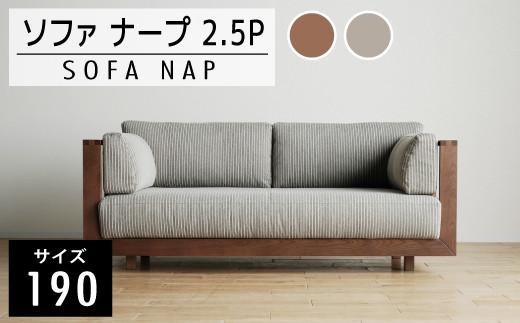 ナープ ソファ2.5P(190cm) TGR/CH・02-DI-1452