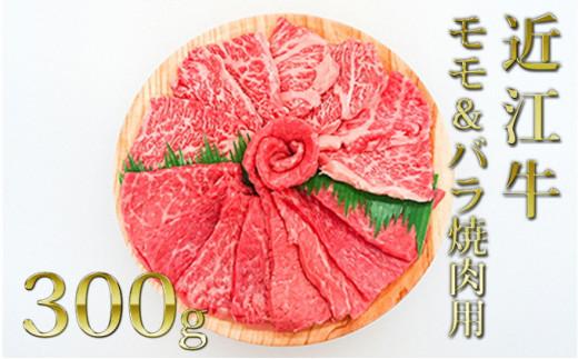 [№5900-0278]近江牛モモ&バラ(焼肉)300g
