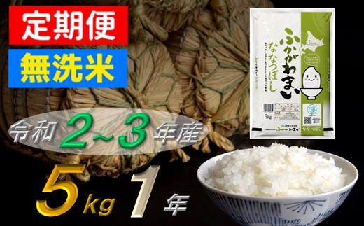 ななつぼし無洗米1年定期便(5kg×12回発送)【北海道 米 道産米】