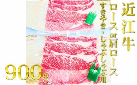 [№5900-0274]近江牛ロース・肩ロース(すきしゃぶ)900g