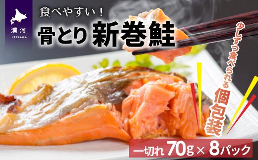 骨とり新巻鮭(甘塩)切身70g×8P(個包装)[01-942]