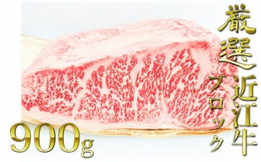 [№5900-0276]厳選近江牛ブロック肉 900g