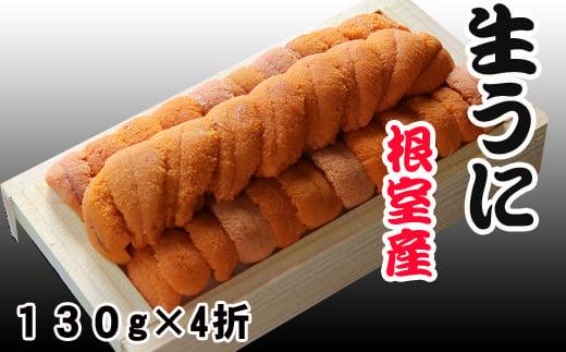 D-36039 【北海道根室産】エゾバフンウニ130g×4折(オレンジ~茶色)
