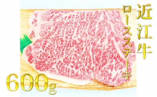 [№5900-0273]近江牛ロースステーキ(3枚)600g