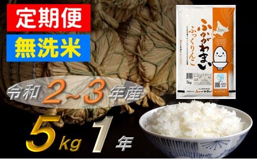 ふっくりんこ無洗米1年定期便(5kg×12回発送)【北海道 米 道産米】