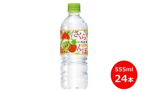 い・ろ・は・す さくらんぼ555mlペットボトル 24本セット 【832】