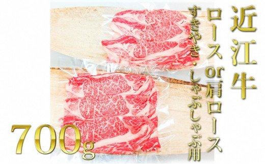 [№5900-0283]近江牛ロース・肩ロース(すきしゃぶ)700g
