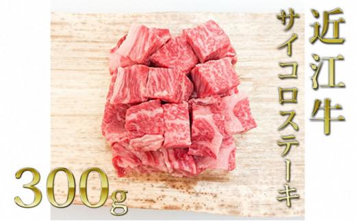 [№5900-0277]近江牛サイコロステーキ(ロース)300g